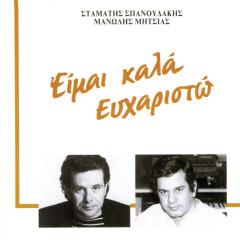 Ime Kala Efharisto - Manolis Mitsias