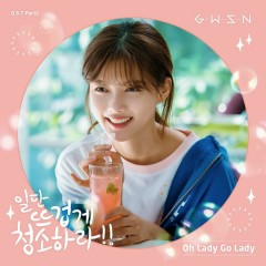 Clean With Passion For Now OST Part.2