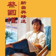 Cai Guo Quan - Xin Qu Yu Jing Xuan - Terence Tsoi