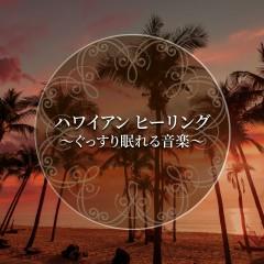 Hawaiian Healing -Music for a Good Night's Sleep- - Relax Lab