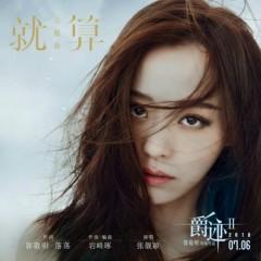 Tựu Toán / 就算 (EP) - Trương Lương Dĩnh
