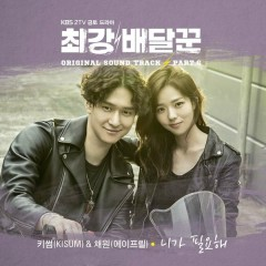 Strongest Deliveryman, Pt. 6 (Music from the Original TV Series) - Chaewon, Kisum