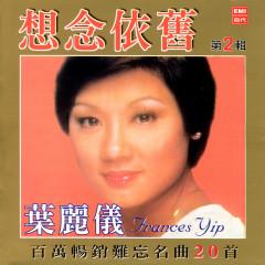 Xiang Nian Yi Jiu Vol.2 - Frances Yip