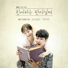 Your Honor OST Part.4