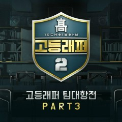 High School Rapper 2 Team Competition Part.3