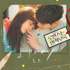 Romance Is a Bonus Book OST Part.4