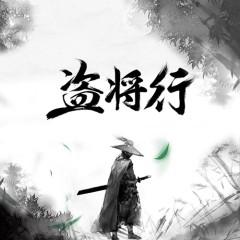 Đạo Tướng Hành / 盜將行 - Hoa Chúc, Mã Vũ Dương