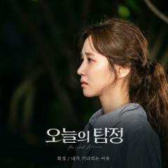 The Ghost Detective OST Part.4 - Wheesung