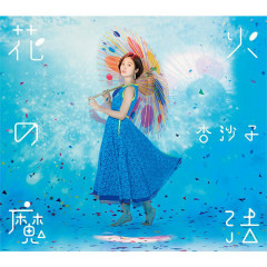 Hanabi no Maho