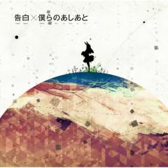 Kokuhaku / Bokura No Ashiato - Supercell