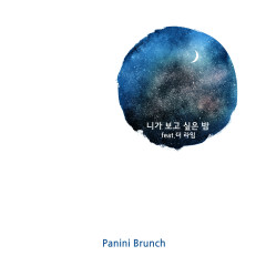 The Night I Miss You (feat. The Lime) - Panini Brunch, The Lime