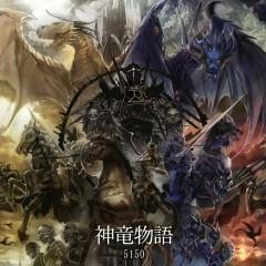神竜物語 / Shin Ryū Monogatari - ryu-5150