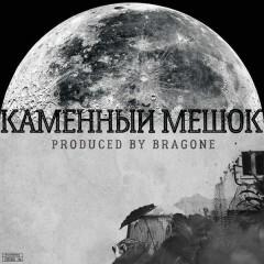 Kamennyj Meshok - GONE.Fludd
