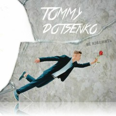 Ne izbezhat' - Tommy Dotsenko