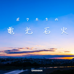 Bokutachi No Denkosekka - GreeeeN