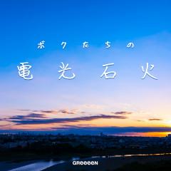 Bokutachi No Denkosekka - GreeeeN