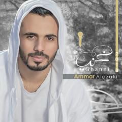 Ghanni Ghanni (Single) - Ammar Alazaki