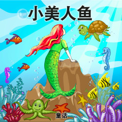The Little Mermaid (Chinese)