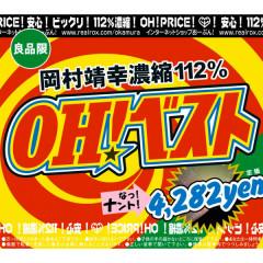 Oh Best - Yasuyuki Okamura