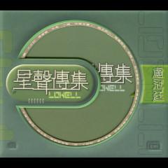 EMI Xing Xing Chuan Ji Zi Lowell Lo - Lowell Lo