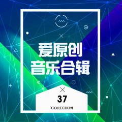 愛原創音樂合輯37 - Various Artists