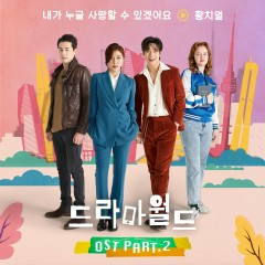 DRAMAWORLD OST Part.2 - Hwang Chi Yeol