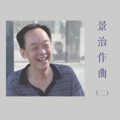 景治作曲(二) - Various Artists