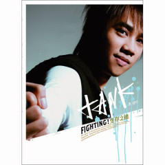 Fighting !