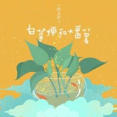 白菜梗与大番薯 / Cải Thảo Và Khoai Lang Lớn (Single) - Trình Gia Mẫn
