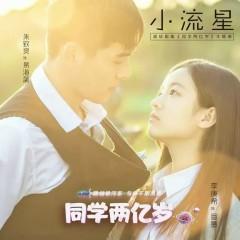 Sao Băng Nhỏ / 小流星 - Uông Tô Lang, Ngô Ánh Khiết
