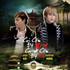 Chỉ Cần Độ Nàng Chẳng Cần Độ Ta (Single) - Long Hải, Đường Hưng