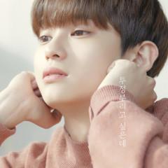 Though I Want To Complain (feat. Lee Min Hyuk) - Airman, Godak, Lee Min Hyuk