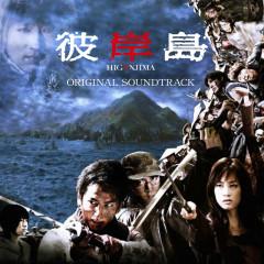 Eiga Higanjima Original Sound Track - Hiroyuki Sawano