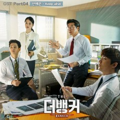 The Banker OST Part.4