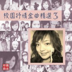 校園抒情金曲精選03 - Various Artists