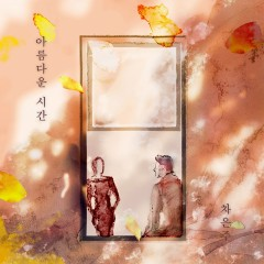 아름다운 시간 - Cha Eun Joo