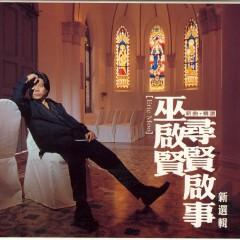 Hsun Hsien Chi Shih Hsin Hsuan Chi - Eric Moo