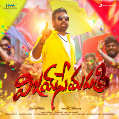 Vijay Sethupathi (Original Motion Picture Soundtrack) - Vivek - Mervin