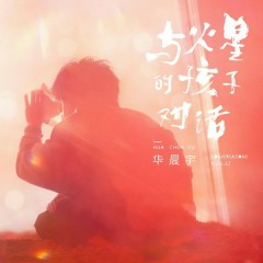 Trò Chuyện Cùng Bé Con Sao Hỏa / 与火星的孩子对话 (Single) - Hoa Thần Vũ