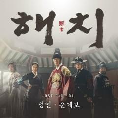 Haechi OST Part.1 - Jung In