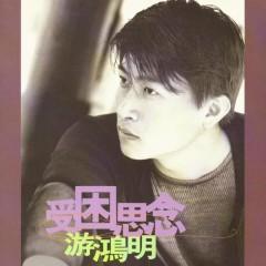 Confused Missing - Chris Yu