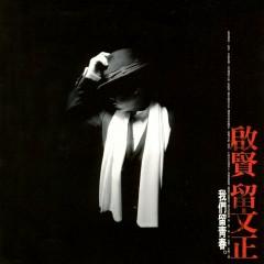 Chii Hsien Liu Wen Cheng - Eric Moo