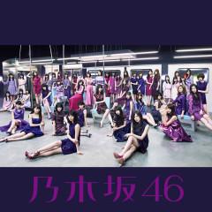 Umaretekara Hajimetemita Yume - Nogizaka46