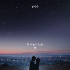 The Stars Of The Night Sky - Kiroy Y
