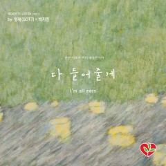 I'm All Ears (Ready To Listen Part. 2) (Single) - Youngjae, Park Ji Min