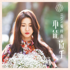 Can't Let You Go - Hana Kuk