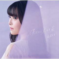 Bokudakeni Mieru Hoshi - Momo Asakura