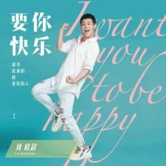 Muốn Em Hạnh Phúc / 要你快乐 (Single)