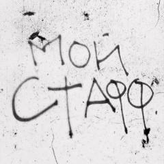 MOY STAF