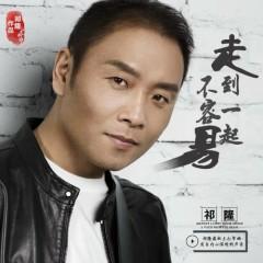 Tiến Tới Cùng Nhau Không Dễ Dàng / 走到一起不容易 (Single)